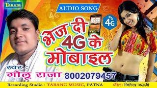4G KE MOBILE BHEJ DI SAIYA - गोलू राजा BHOJPURI AUDIO SONG 2017