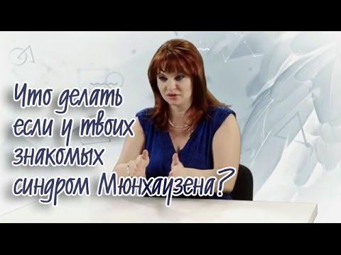 Что делать если у твоих знакомых синдром Мюнхаузена?