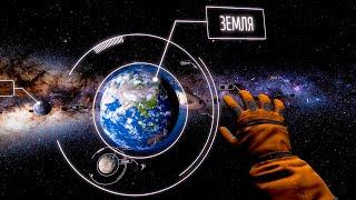 Астрономия в виртуальной реальности   Astronomy VR