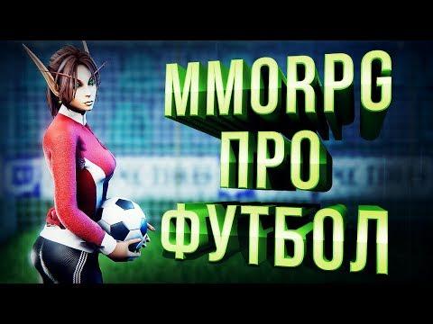 Футбольные MMORPG