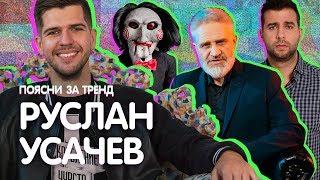 Поясни за тренд   РУСЛАН УСАЧЕВ оценивает Урганта, вДудя, Хайповости и еще 7 трендовых видео