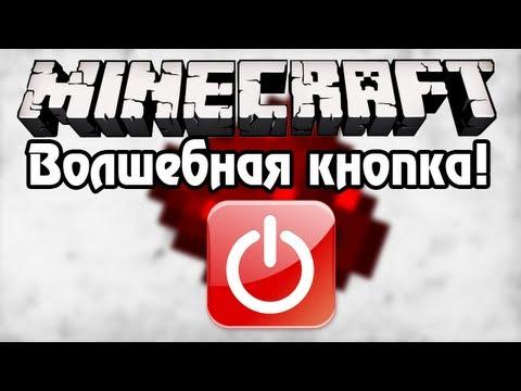 [Minecraft] Урок 33: ВОЛШЕБНАЯ КНОПКА!