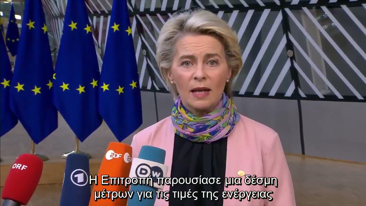 Πρόεδρος ΕΕ κ. Ούρσουλα φον ντερ Λάιεν | #EUCO | 21/10/2021