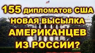 155 ДИПЛОМАТОВ. НОВЫЙ ОТВЕТ США. В МИРЕ УВАЖАЮТ ТОЛЬКО СИЛЬНЫХ. РОССИЯ и США.