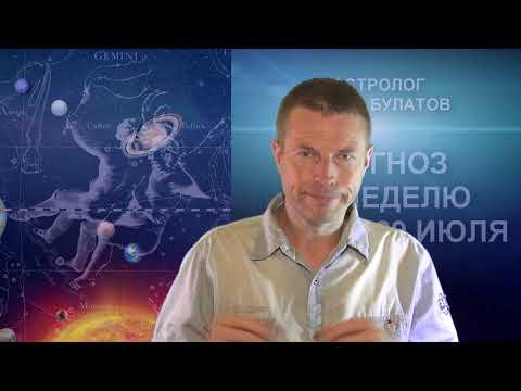 Видео медицинская астрология