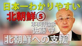 日本一わかりやすい【北朝鮮⑤】日本からも送られている北朝鮮への支援