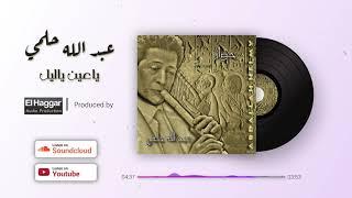 مقطوعة يا عين ياليل- عبد الله حلمي .. من ألبوم حوار