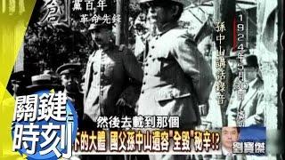 """孫中山消失的""""靈體肝臟""""之謎!? 2010年 第0872集 2300 關鍵時刻"""