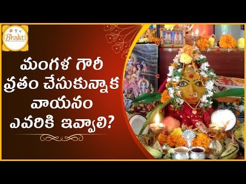 Sravana Masam | Dos and donts to be followed in Mangala Gowri Vratham |  Bhakti - Bhakti
