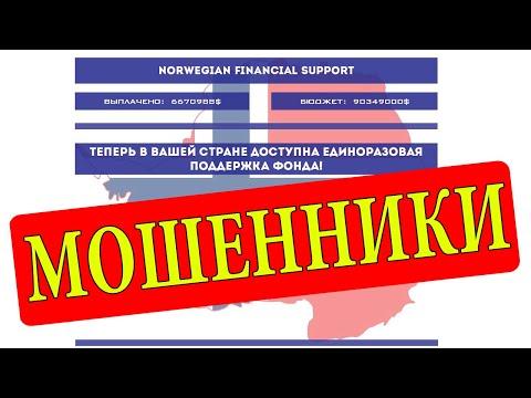 Фонд помощи от норвежских миллиардеров - ЭТО ЛОХОТРОН!