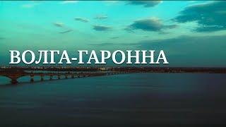 ВОЛГА-ГАРОННА | Документальный фильм