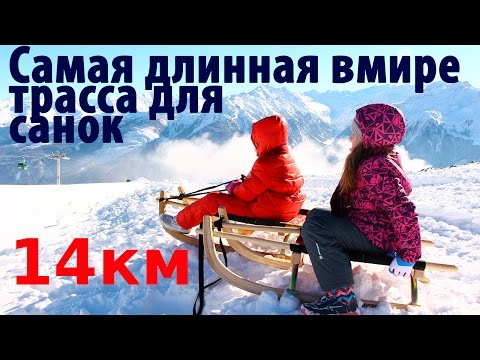 WildKogel-Arena Самая длинная в мире горка для катания на санках / The world's longest sled run
