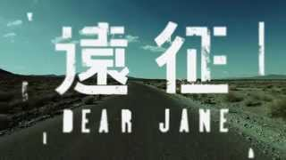 Dear Jane - 遠征 Long Road (Official Music Video)