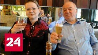 Полиция Британии установила личности причастных к делу Скрипалей - Россия 24