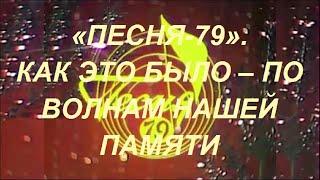 «ПЕСНЯ-79» | КАК ЭТО БЫЛО – ОБЗОР ТЕЛЕФЕСТИВАЛЯ | ПЕСНЕГРАФИЯ