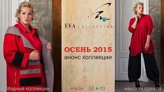 Осень 2015. EVAcollection.Коллекция женской одежды больших размеров 52-70. Мода для полных.