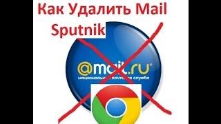 Как Удалить Поисковую Mail Sputnik с Google Chrome