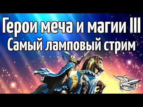 Герой меча и магии 4 последняя битва скачать