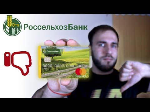 РоссельхозБанк отзыв, опыт использования - Карта хозяина РСХБ