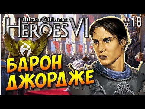 Прохождение героев 5 меча и магии лига теней