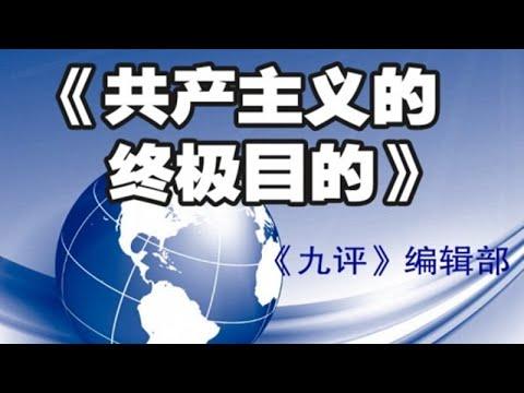 【专题片】共产主义的终极目的(21): 神传语言文字与残体汉字