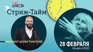 Михаил Шуфутинский в гостях у Ксении Стриж («Стриж-Тайм»)