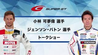 SUPERGTオフィシャルステージ「小林可夢偉×ジェンソン・バトントークショー」