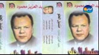 تحميل اغاني عبد العزيز محمود - الصبر يا قلبى MP3