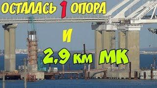 Крымский мост(сентябрь 2018) Изменения на Ж/Д мосту! Что на арках,пролётах,опорах! Комментарий!