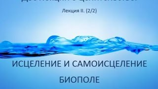 Cамоисцеление и целительство. Лекция II. Биополе. А.Кундин. /astrokey.org  neoesoterik.org/