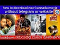 How to download new kannada movie without telegram or website