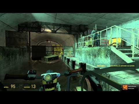 Half Life 2. Глава 4. Водная преграда. Прохождение.