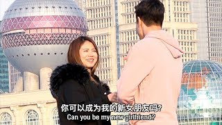 Asking Girls To Be My Girlfriend In CHINA!! (在上海, 中国)