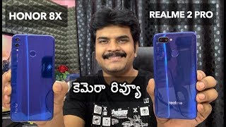 Honor 8X VS Realme 2 Pro Camera Comparison Review ll in telugu ll
