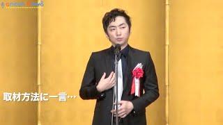 羽田圭介氏、取材方法に一言申す『芥川賞贈呈式』
