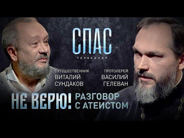 Виталий Сундаков и протоиерий Василий Гелеван