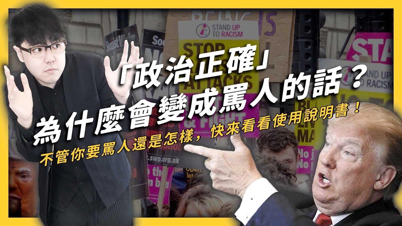 你是否也覺得「政治正確」很煩?追求公平正義錯了嗎?《 生難字彙大辭海 》EP 006  志祺七七