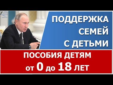 Путин предложил поддержать семьи с детьми до окончания школы!