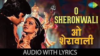 O Sheronwali with lyrics | Suhaag | Mohammed Rafi | Asha Bhosle