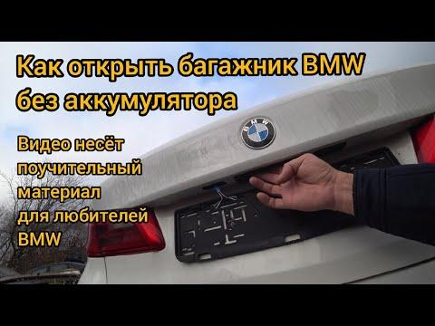 Как открыть багажник новой БМВ без аккумулятора и ключа