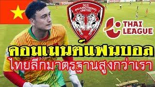 """ส่องคอมเมนต์แฟนบอล-หลัง""""ดังวานลัม""""เผยไทยลีกมาตรฐานสูงกว่าเวียดนาม"""
