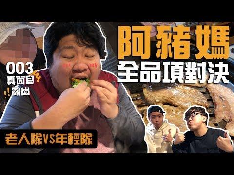 蹦娃娛樂 老人組 vs 年輕組吃到飽PK賽!!