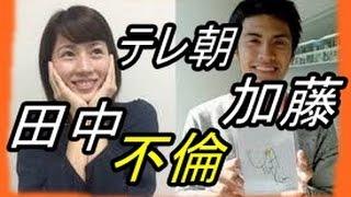 テレ朝加藤&田中不倫