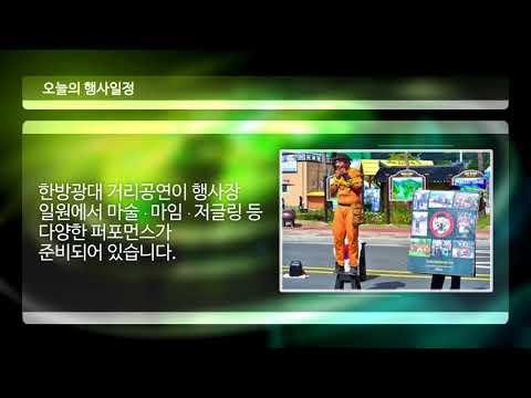 엑스포 데일리 뉴스(10월6일)