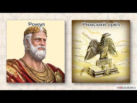 """Видеоурок по истории """"Древний Рим"""" видео"""