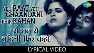 Yeh Raat Yeh Chaandani with Lyrics | Jaal | Dev Anand