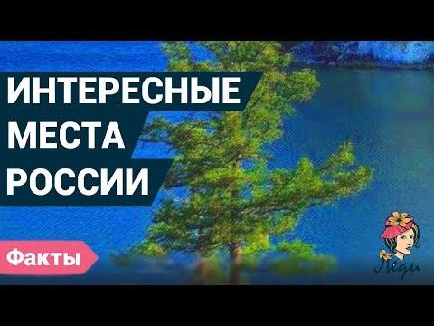 Достопримечательности России, которые стоит увидеть! | Интересные места России
