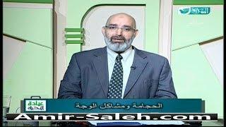 الحجامة ومشاكل الوجه | الدكتور أمير صالح | عيادة النخبة تحميل MP3