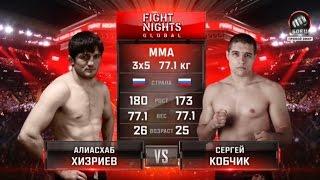 Алиасхаб Хизриев vs. Сергей Кобчик / Aliaskhab Khizriev vs. Sergey Kobchik