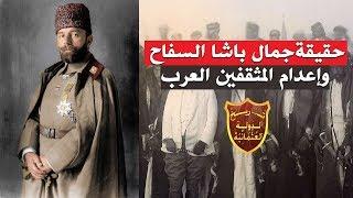 ما هى قصة جمال باشا السفاح مع العرب ؟ تحميل MP3